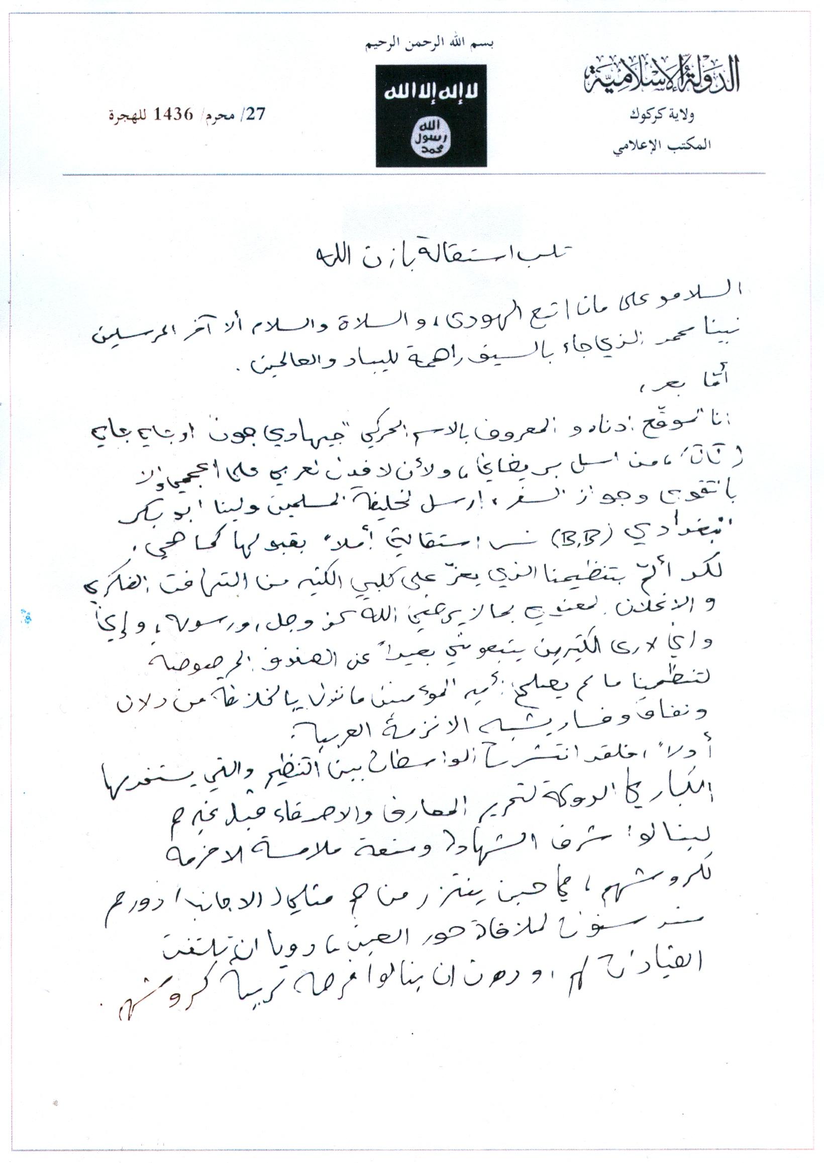 """صورة الحدود تنفرد بنشر نص استقالة """"جهادي جون"""" من تنظيم الدولة"""