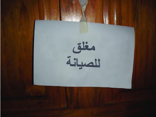 صورة استدعاء السفير الأردني من اسرائيل يتسبب بإغلاق حزبين في الأردن