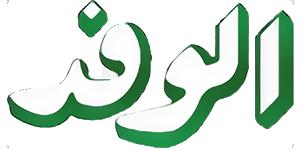 شعار الوفد