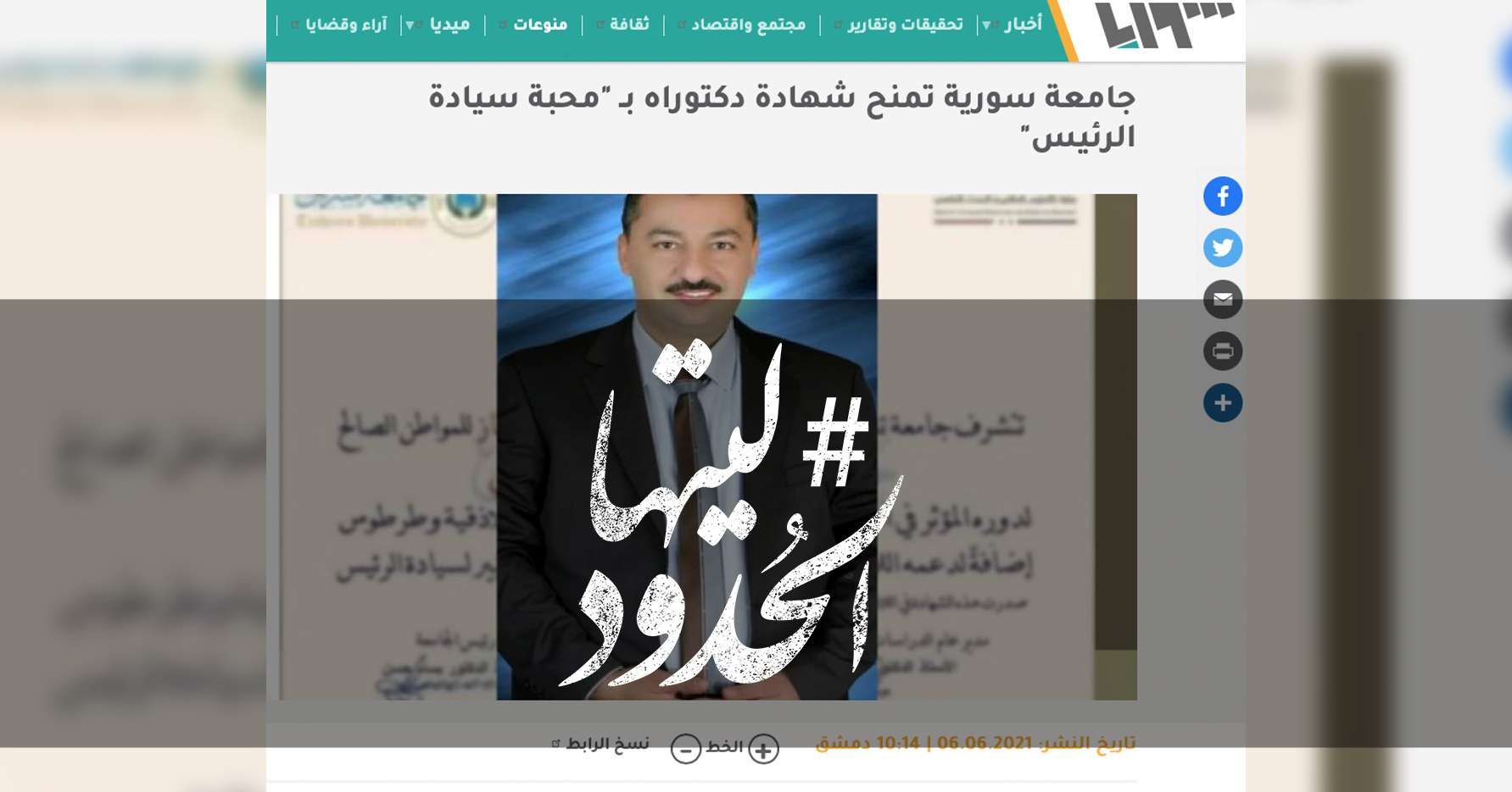 """صورة جامعة سورية تمنح شهادة دكتوراه بـ """"محبة سيادة الرئيس"""""""