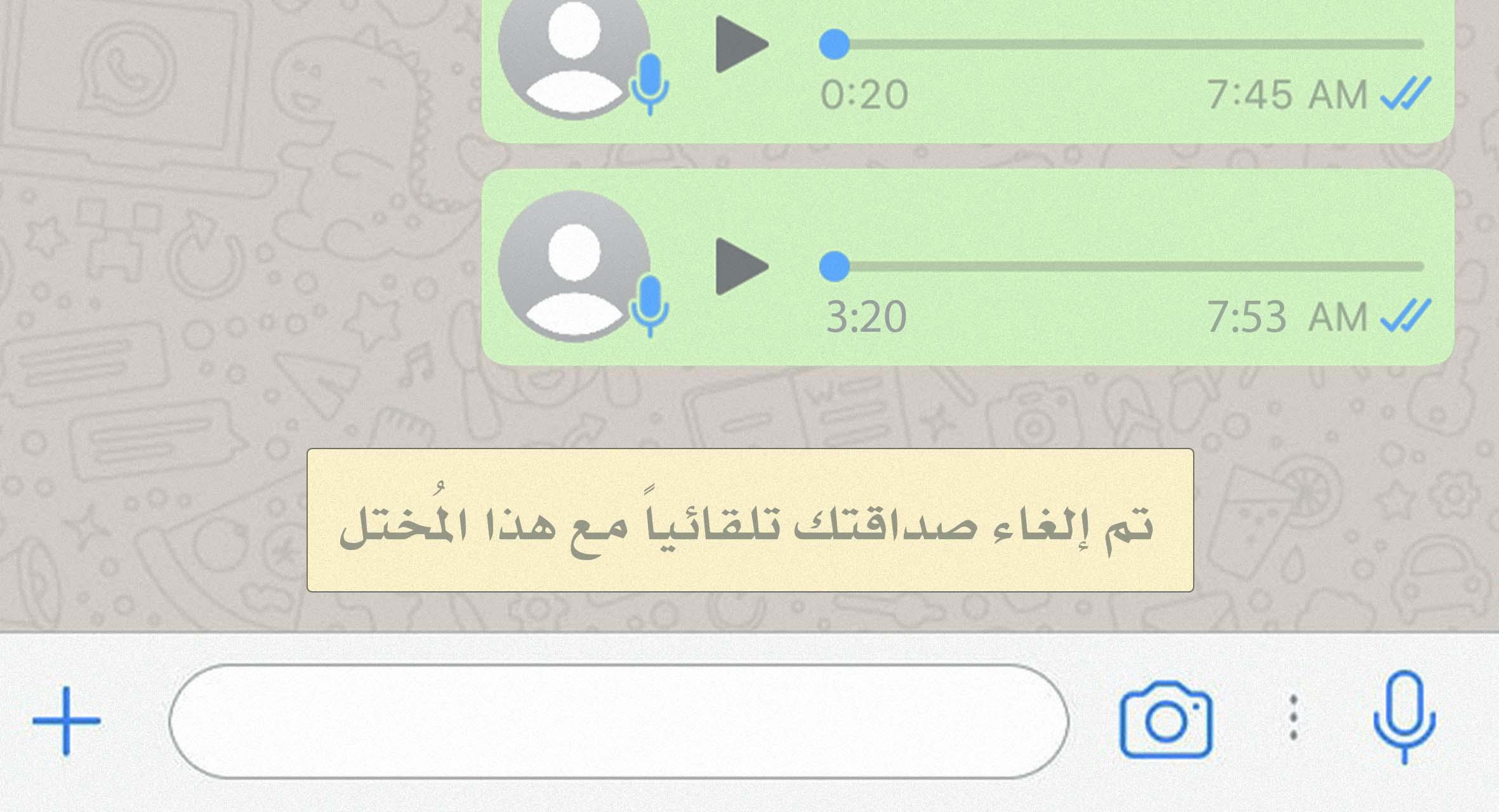 صورة واتساب تضيف خاصية إلغاء العلاقات تلقائياً بعد استقبال رسالة صوتية مطوّلة