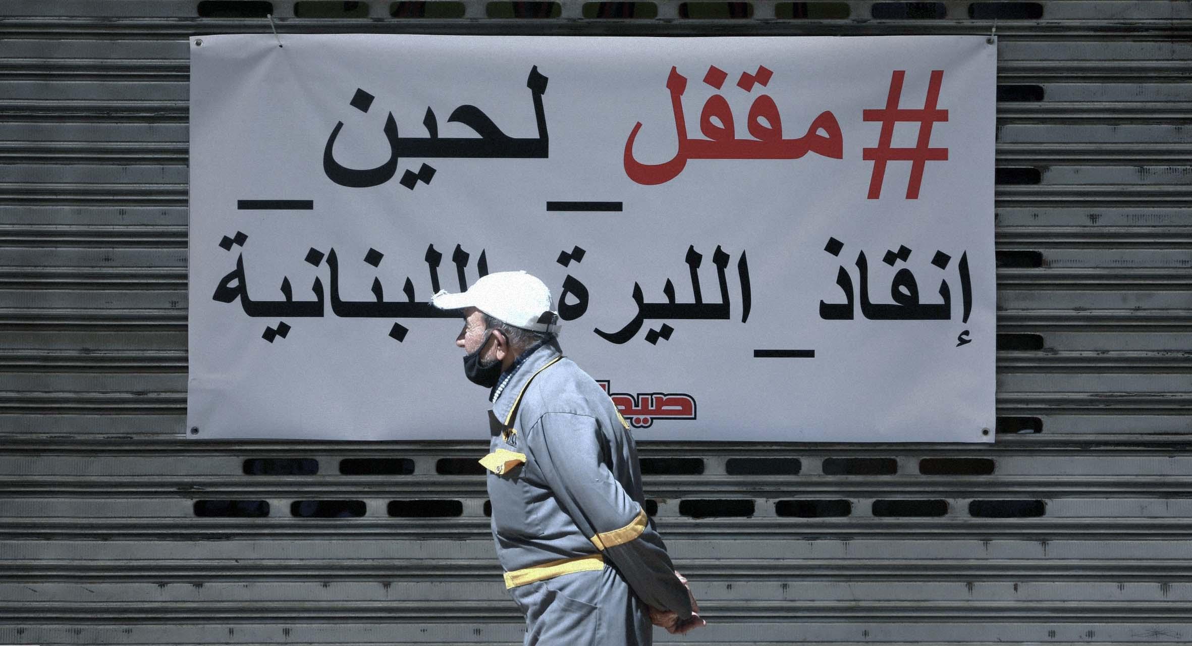 صورة أهم خمس محطات يمر بها المواطن اللبناني خلال حياته ليجدها فارغة