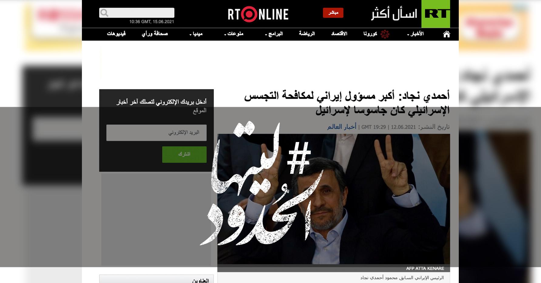 صورة أحمدي نجاد: أكبر مسؤول إيراني لمكافحة التجسس الإسرائيلي كان جاسوسا لإسرائيل