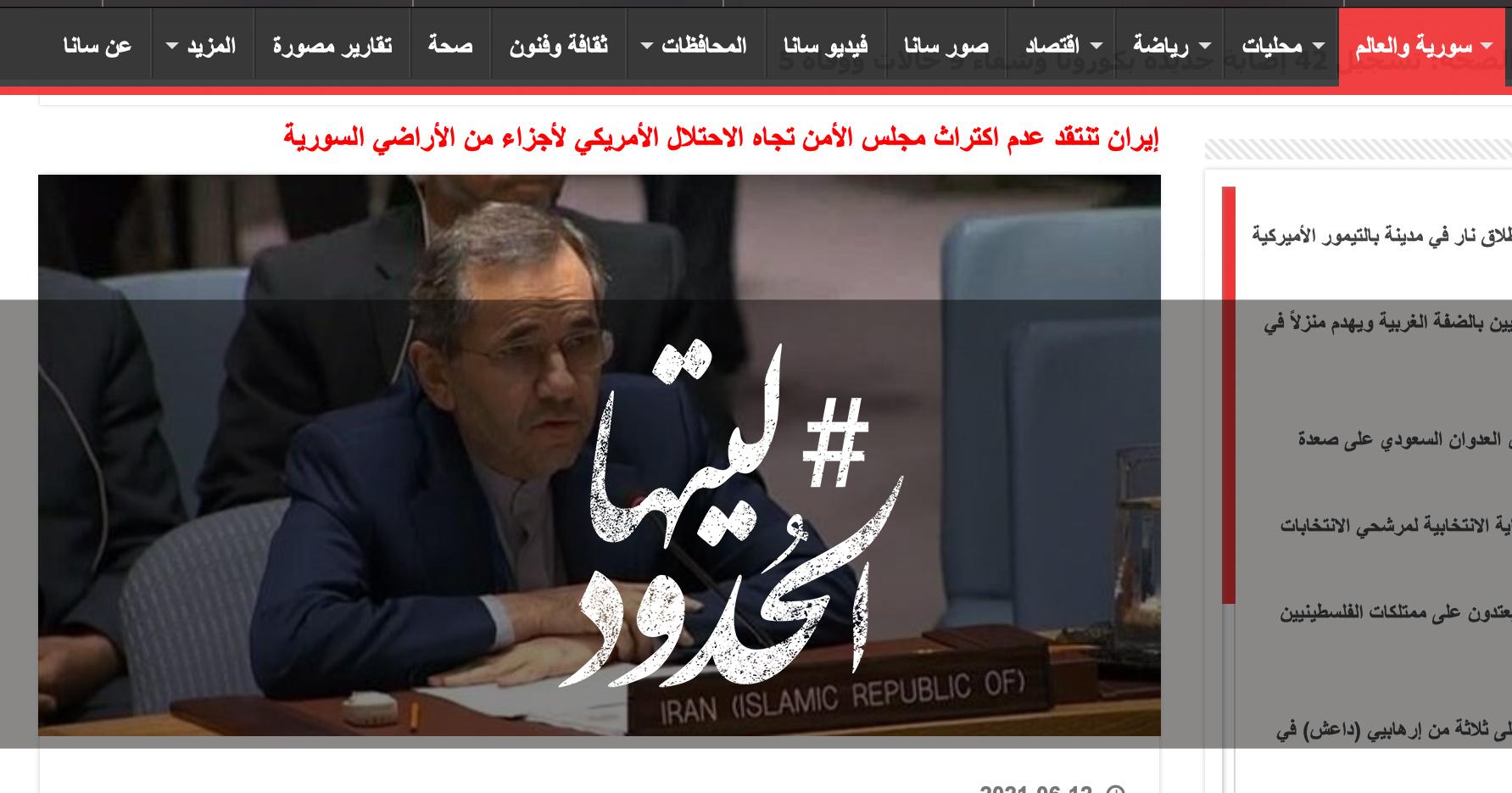 صورة إيران تنتقد عدم اكتراث مجلس الأمن تجاه الاحتلال الأمريكي لأجزاء من الأراضي السورية