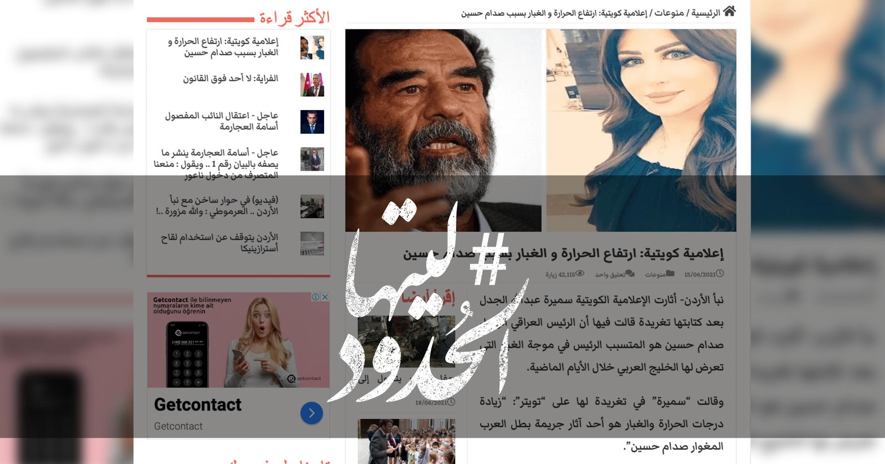 صورة إعلامية كويتية: ارتفاع الحرارة و الغبار بسبب صدام حسين