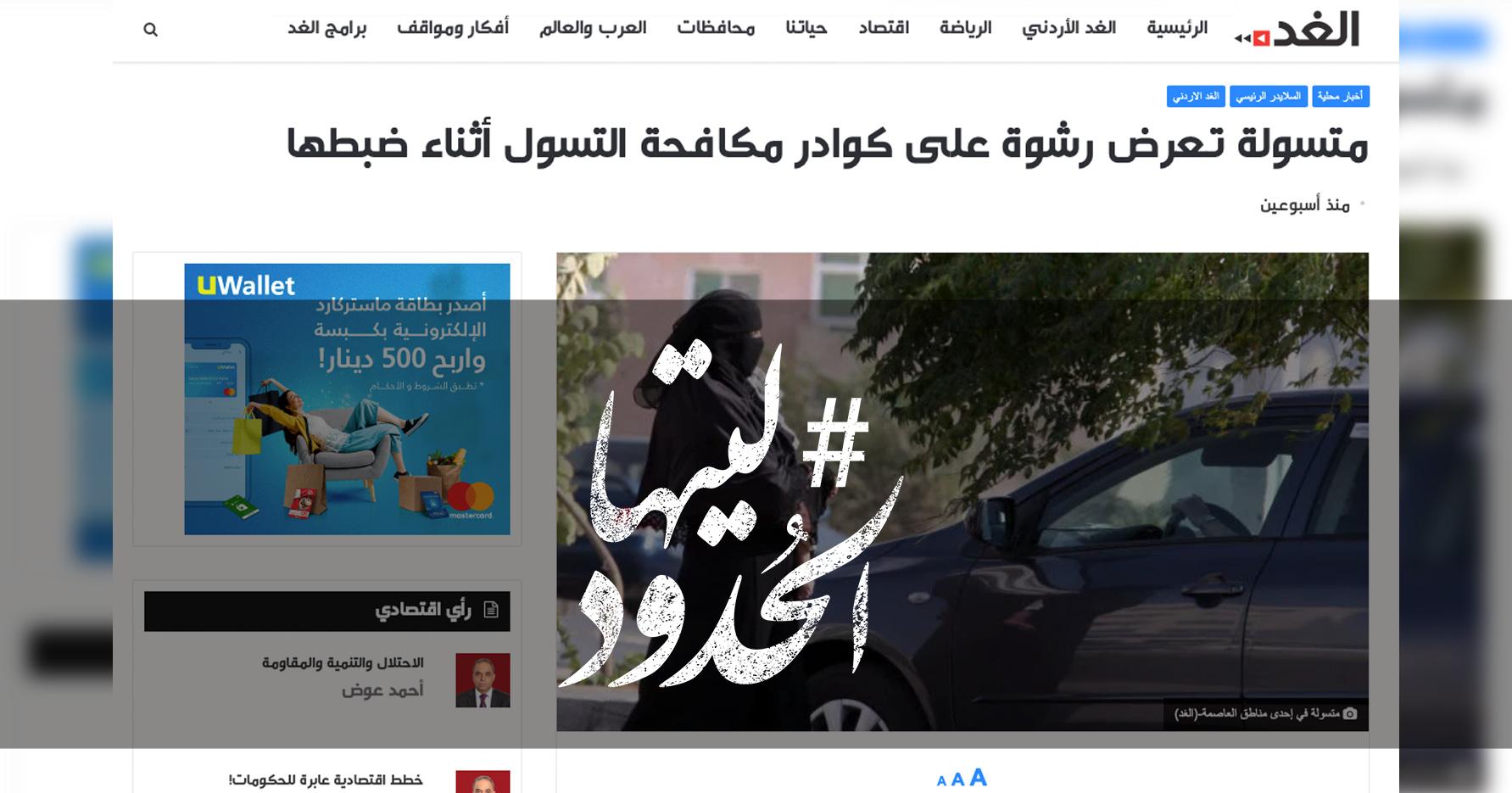 صورة متسولة تعرض رشوة على كوادر مكافحة التسول أثناء ضبطها
