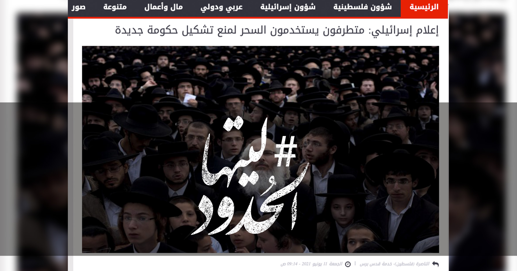 صورة إعلام إسرائيلي: متطرفون يستخدمون السحر لمنع تشكيل حكومة جديدة