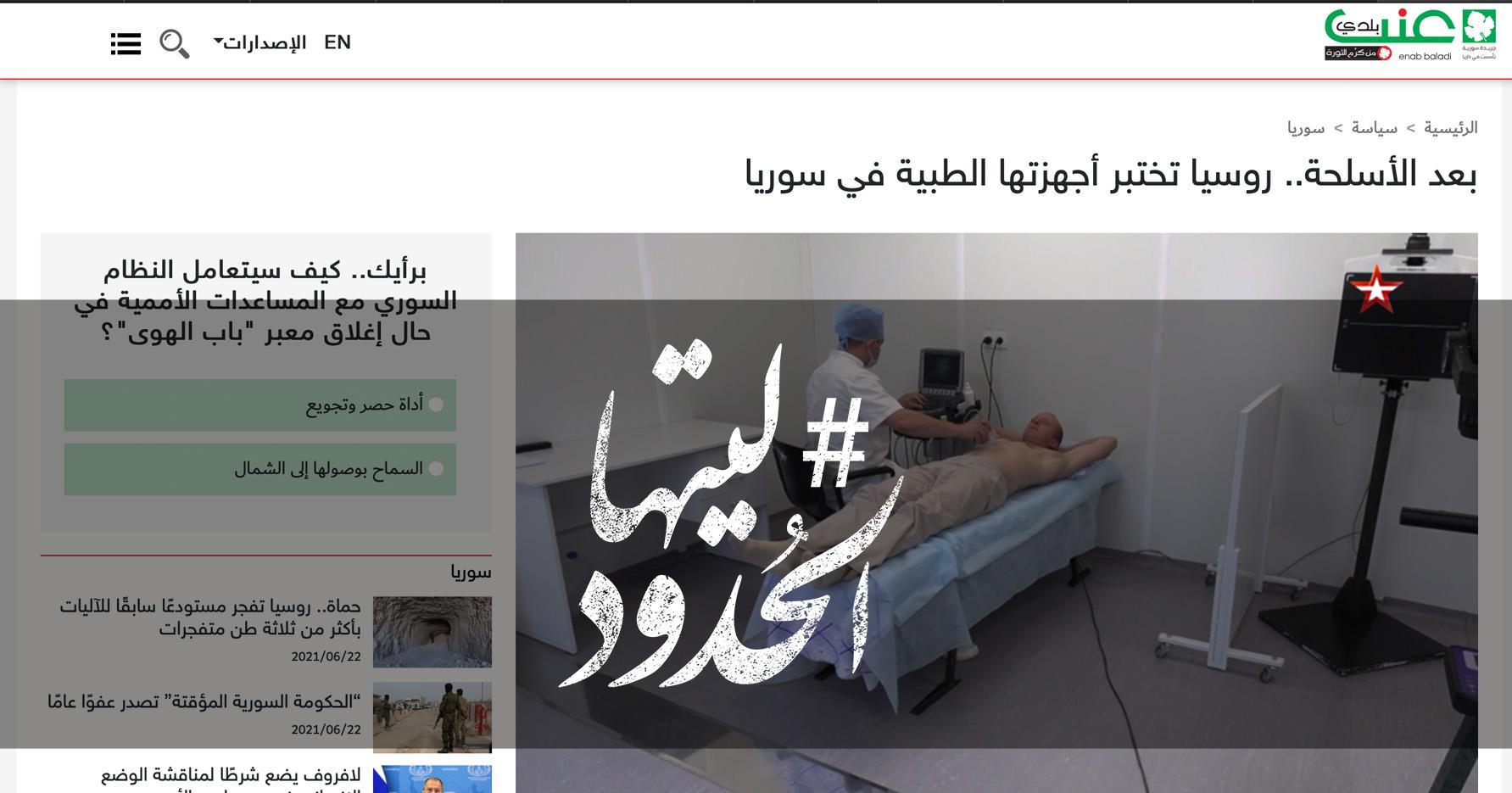 صورة بعد الأسلحة.. روسيا تختبر أجهزتها الطبية في سوريا