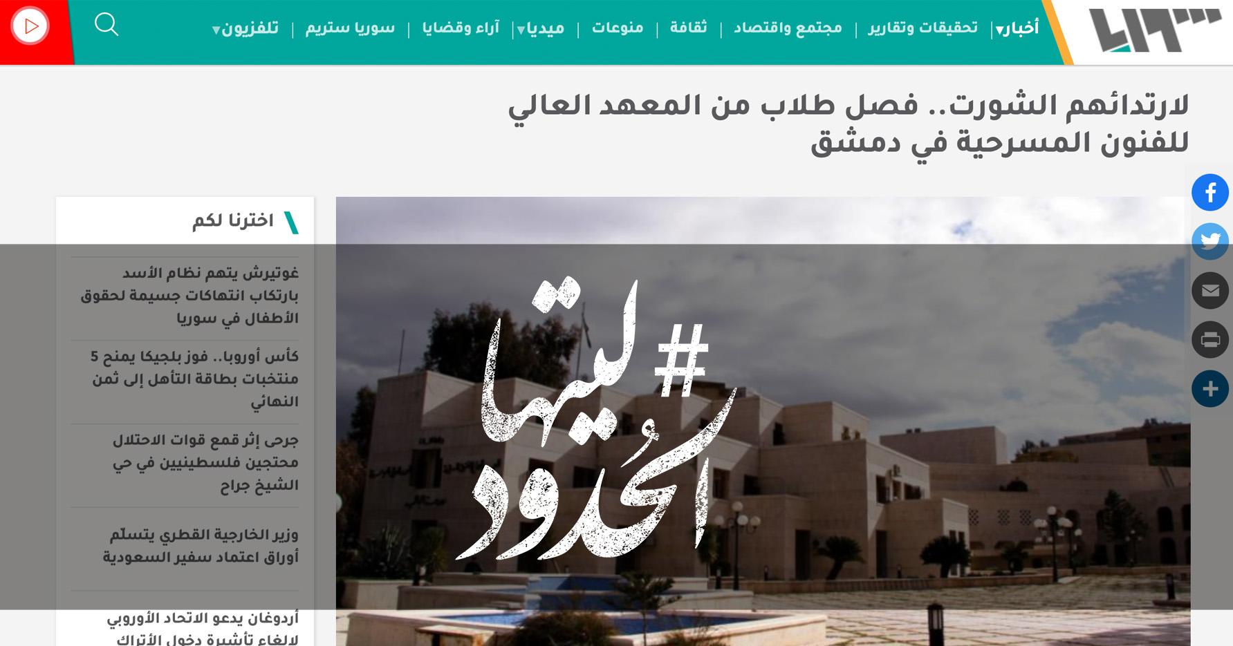 صورة لارتدائهم الشورت.. فصل طلاب من المعهد العالي للفنون المسرحية في دمشق