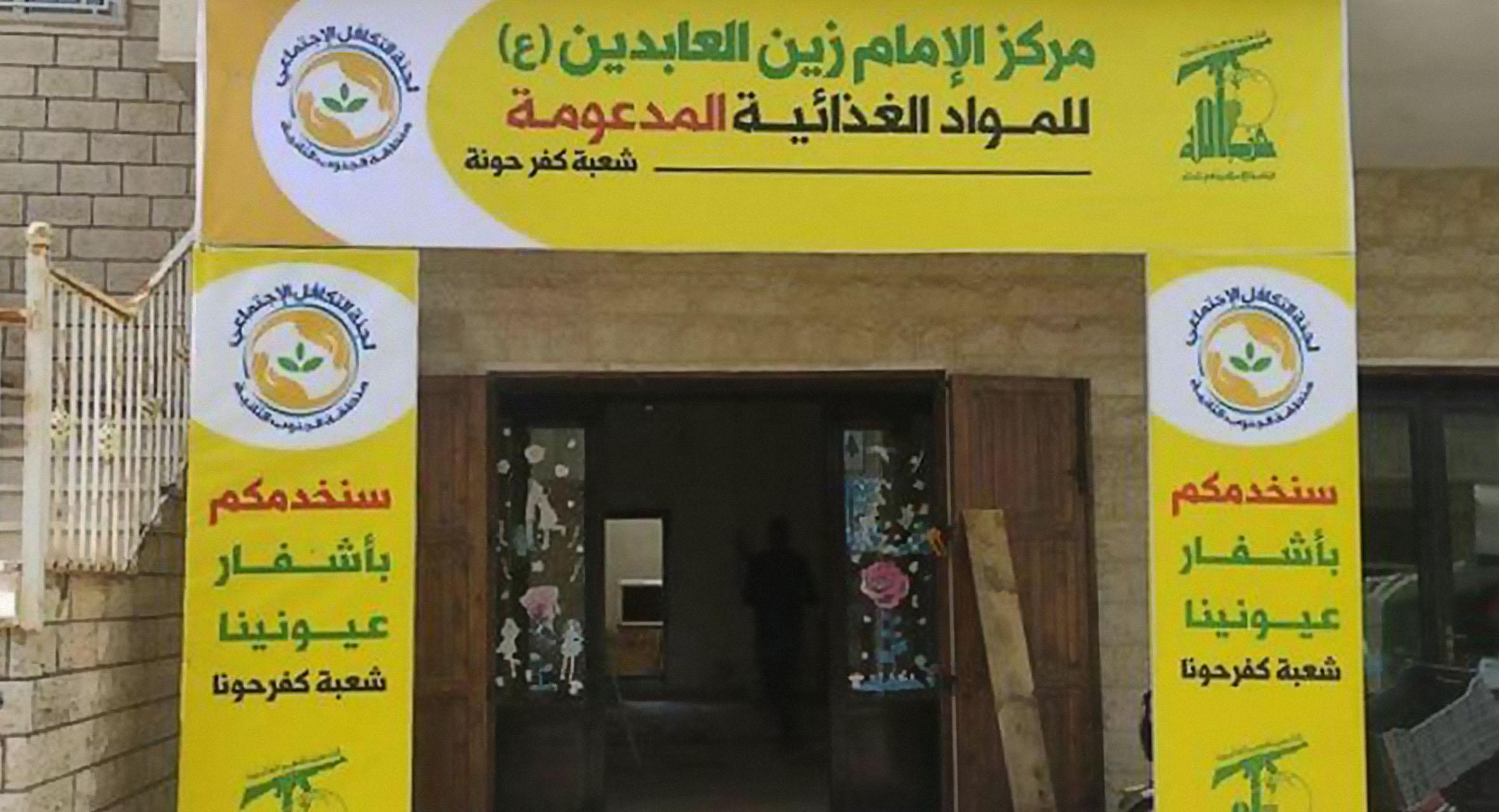 صورة حزب الله يختبر الاستقلال عن لبنان، ويُنشئ سوقاً موازياً لبضائعه