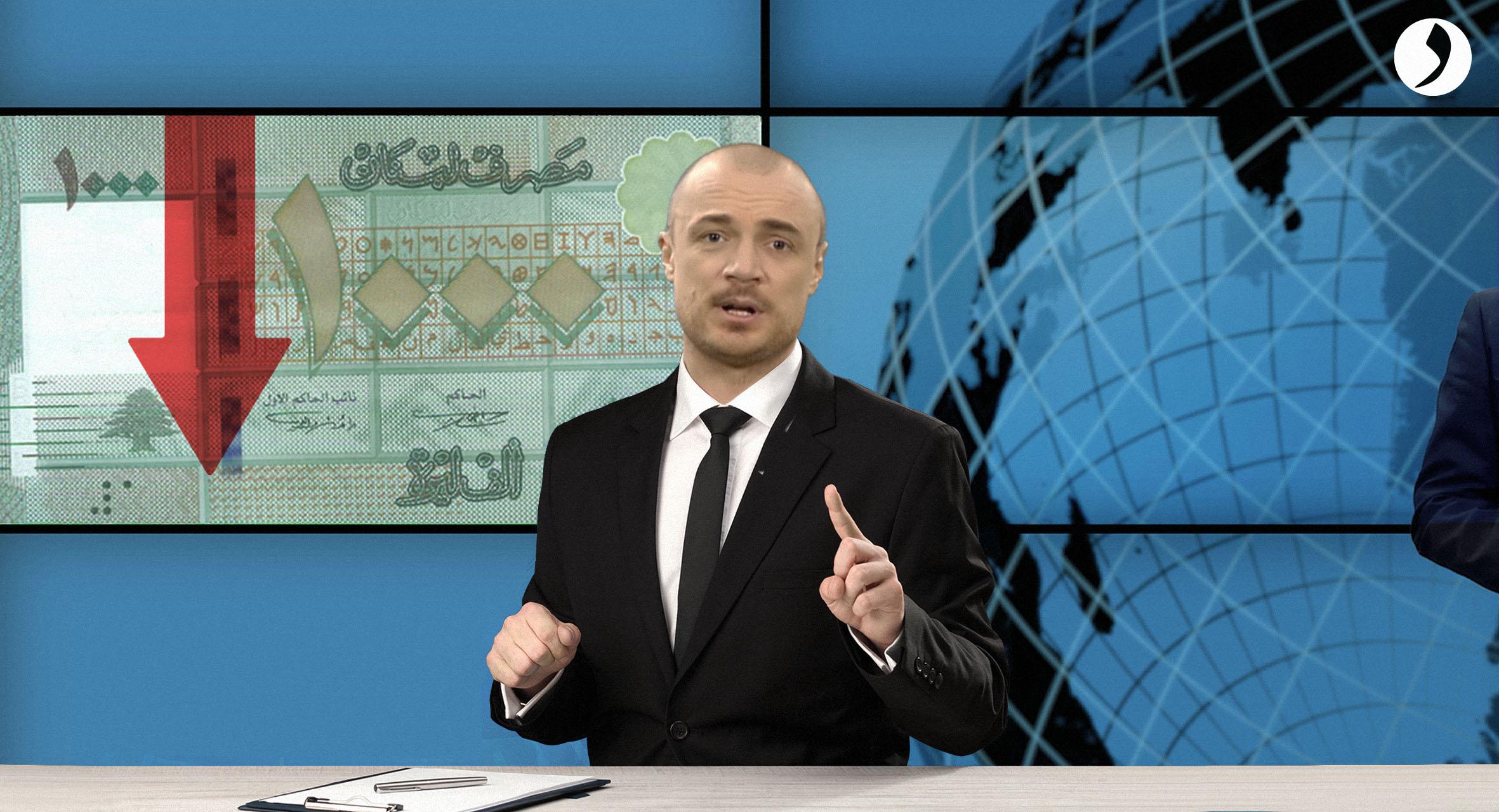 صورة الليرة اللبنانية تهبط إلى ١١٠٠٠ أمام الدولار — لحظة — ١٤٠٠٠ — لا لا ١٨٠٠٠ — لحظة لحظة — ٢٥٠٠٠ — لحـ