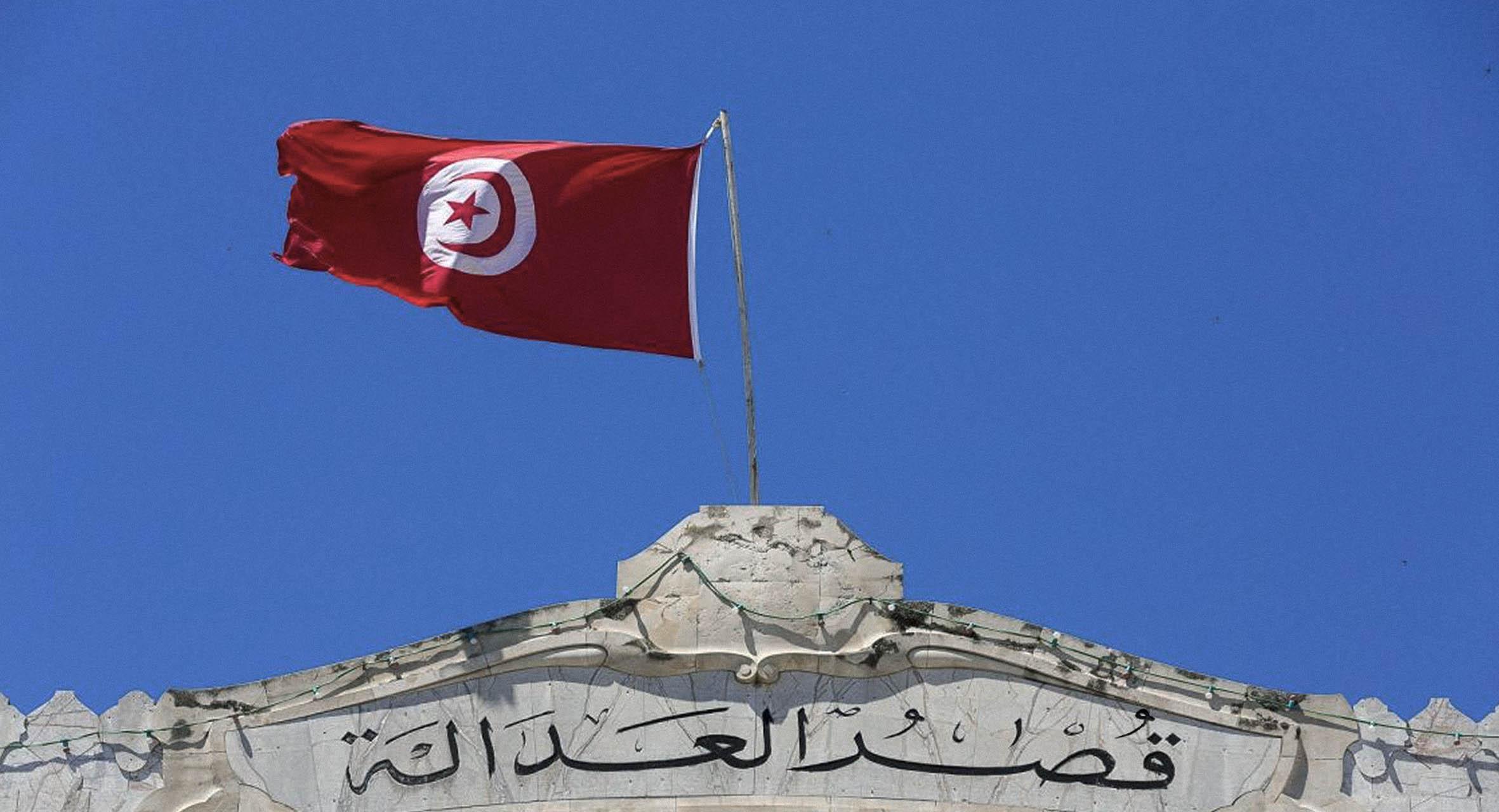 صورة تونس: الحكم ٣٠ عاماً على شباب دخّنوا الحشيش في ممتلكات عامة بدلاً من سرقتها وبيعها وتقاسم ثمنها