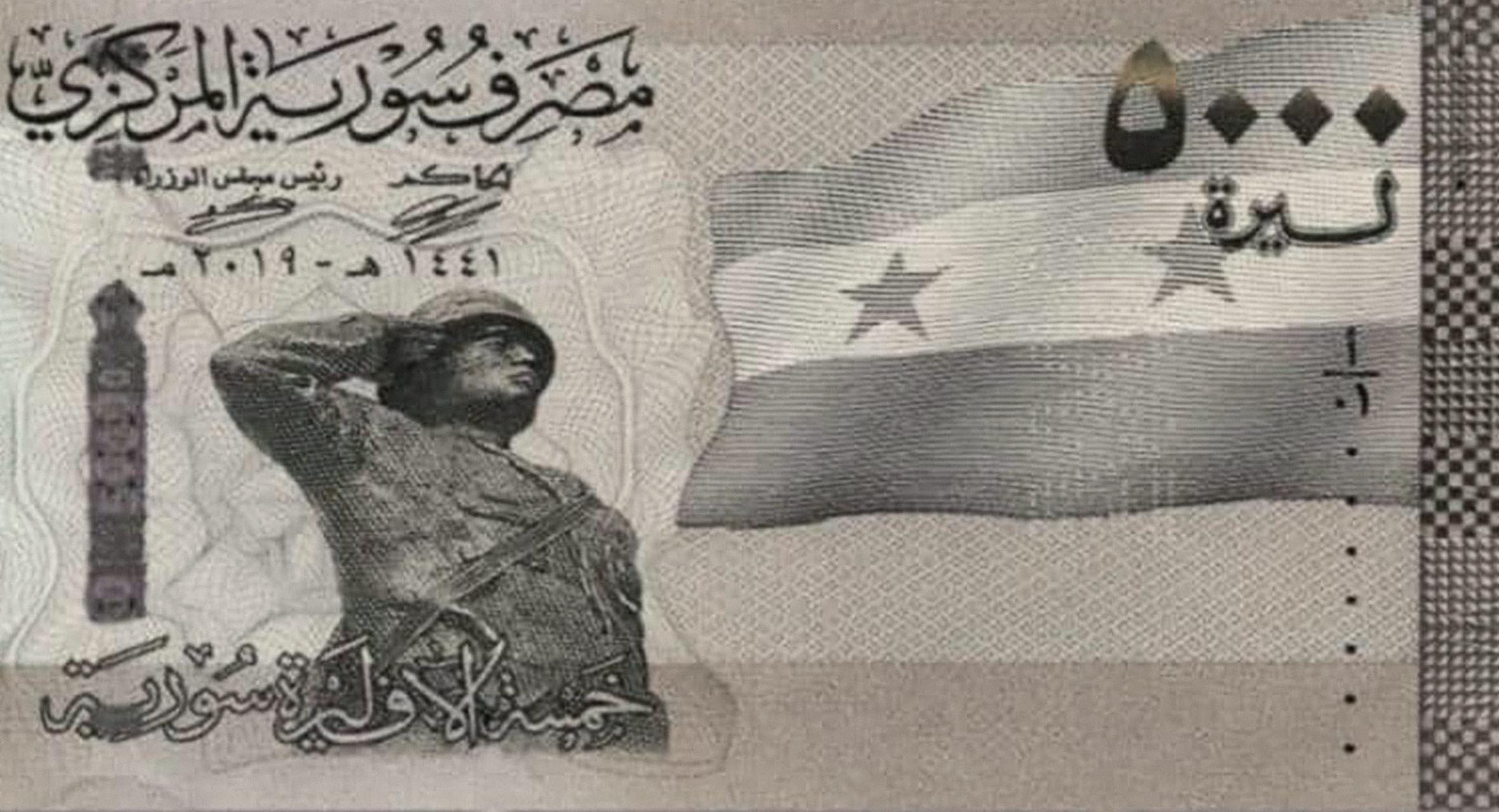صورة مصرف سوريا المركزي يخفف عن المواطن عبء حمل أوراق نقدية كثيرة دون قيمة بطرح ورقة واحدة دون قيمة