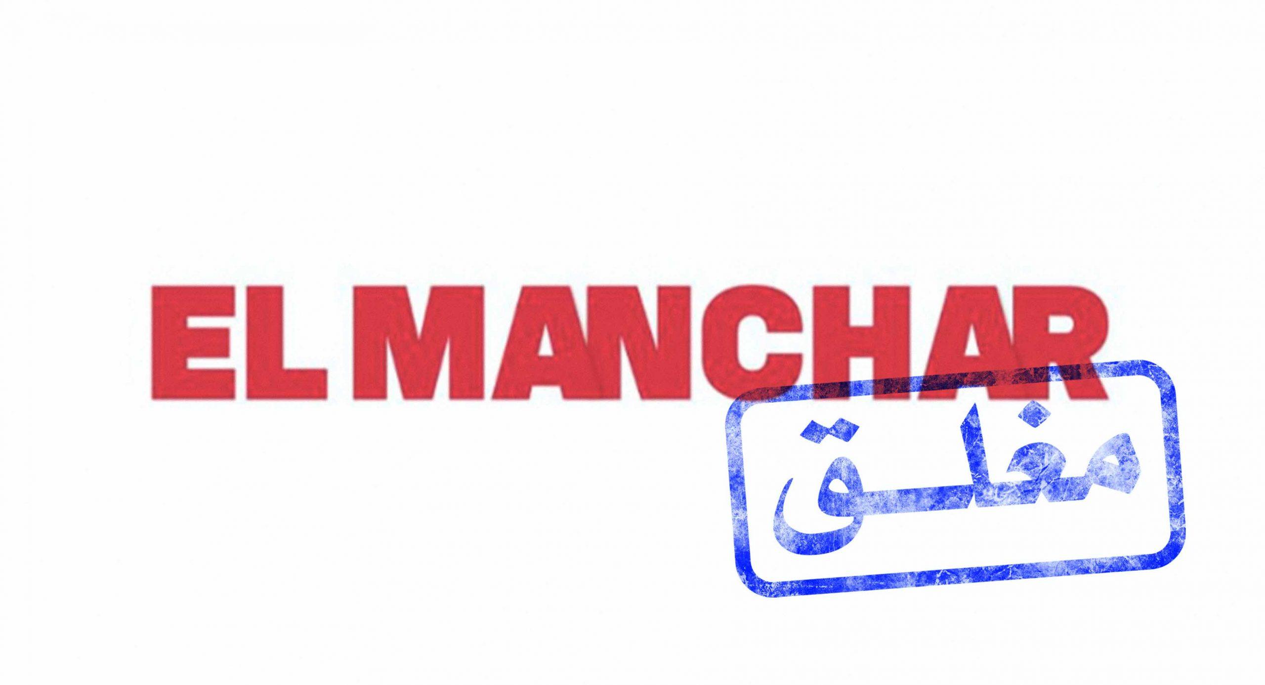 """صورة موقع """"المنشار"""" الساخر لا يجد سبباً لاستمراره بعد ملاحظته فرط حرية التعبير في البلاد"""