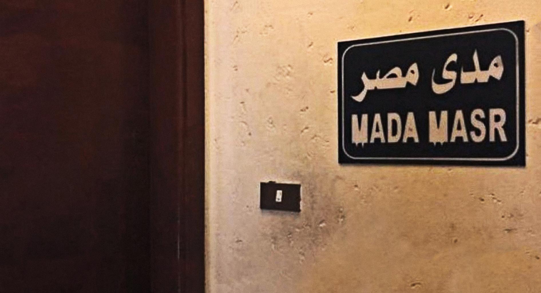 صورة السلطات المصرية تُحقِّق في شُبهة وجود موقع إخباري مستقل في البلاد
