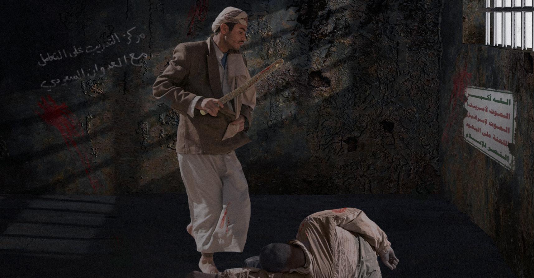 صورة الحوثيون يطلقون برامج تعذيب في السجون لزيادة قدرة المواطنين على تحمل العدوان السعودي