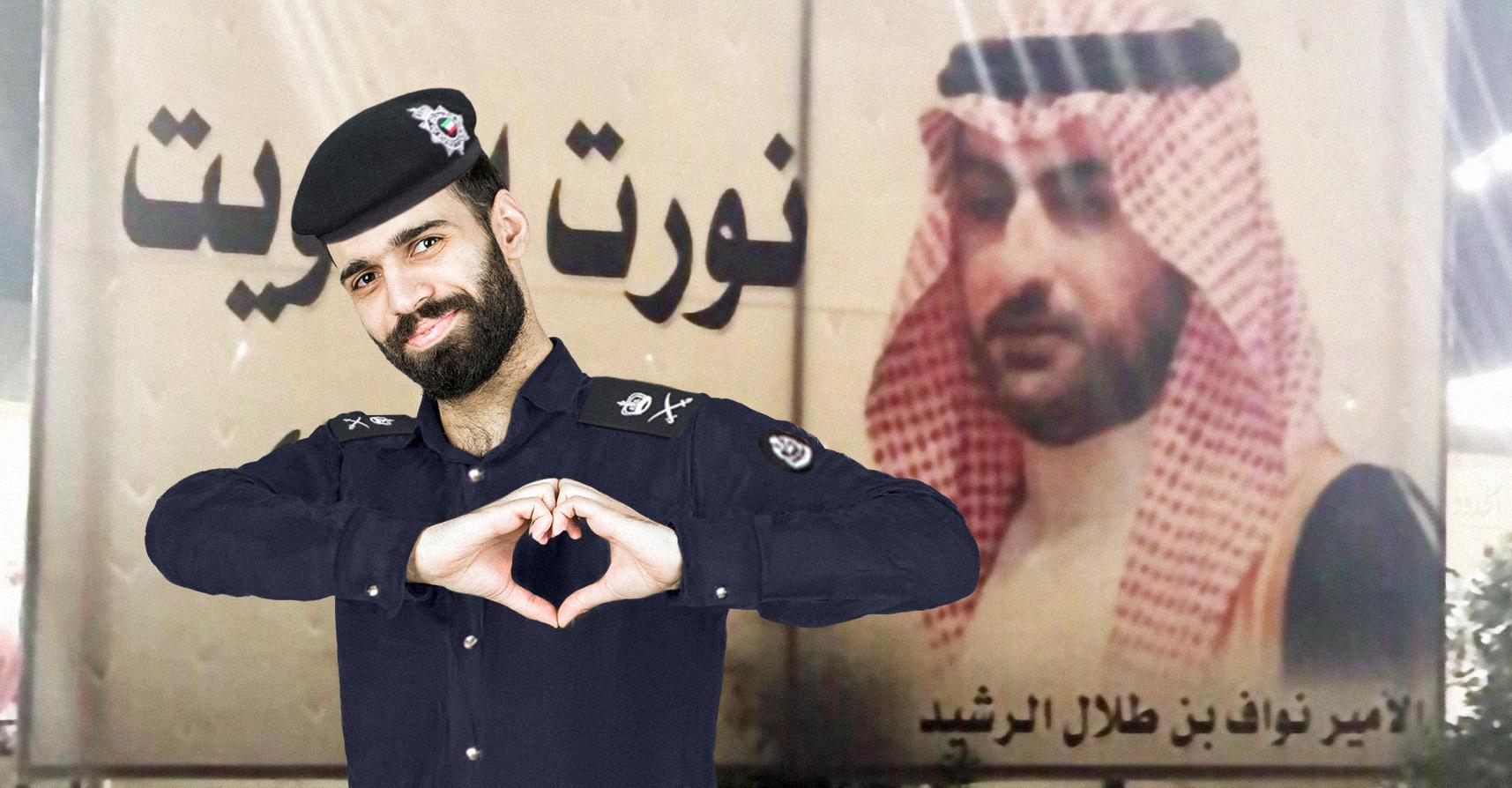 صورة الكويت تُنعم على المعارض نوّاف الرشيد بتسليمه للسعوديّة كي لا يتعرض للاغتيال بالغربة كما حدث لوالده