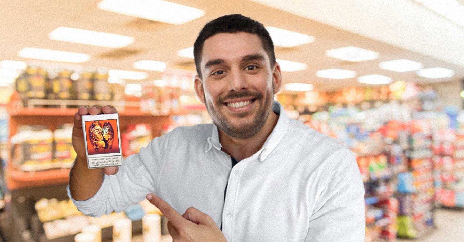 صورة مدخّن يشتري علب سجائر تحذِّر من سرطان الرئة فحسب حفاظاً على أدائه الجنسي