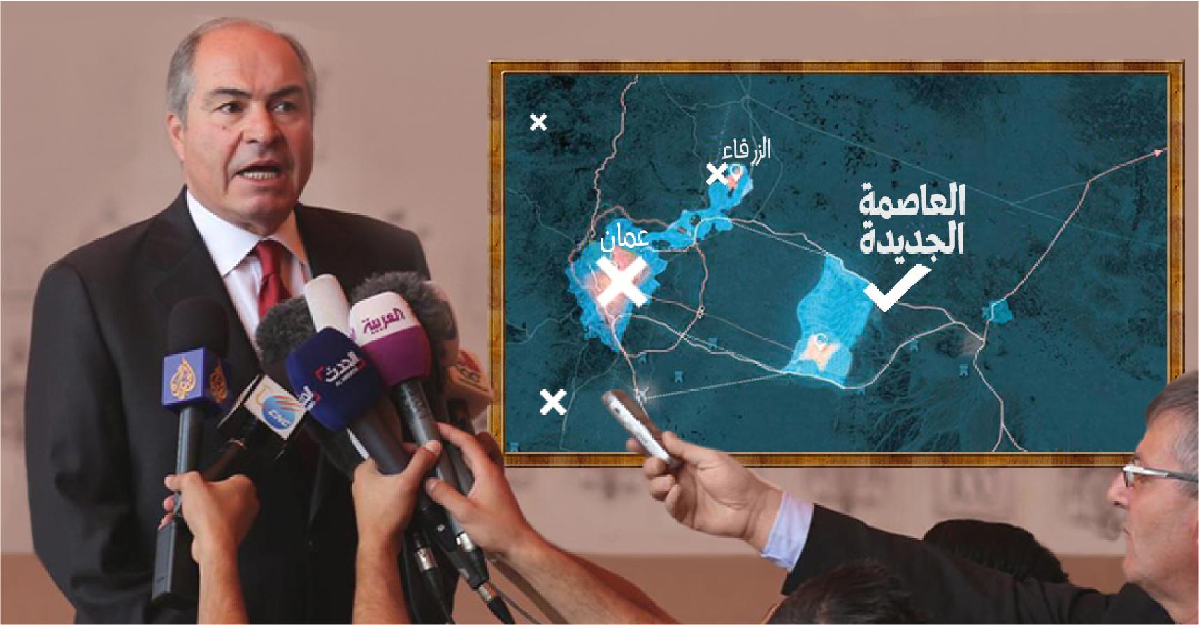 صورة الحكومة الأردنيَّة تحقق المساواة بين عمَّان والمحافظات ببناء عاصمة جديدة تركز عليها وتهمل عمَّان مع باقي المحافظات