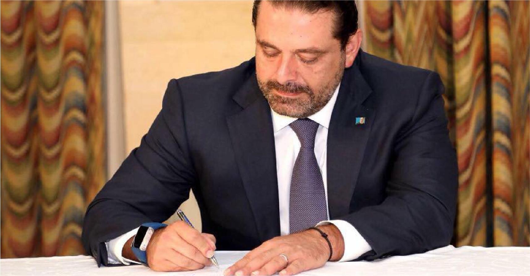 صورة مصادر تؤكد أنَّ الحريري كتب استقالته بنفسه تأكيداً على استقلاليته
