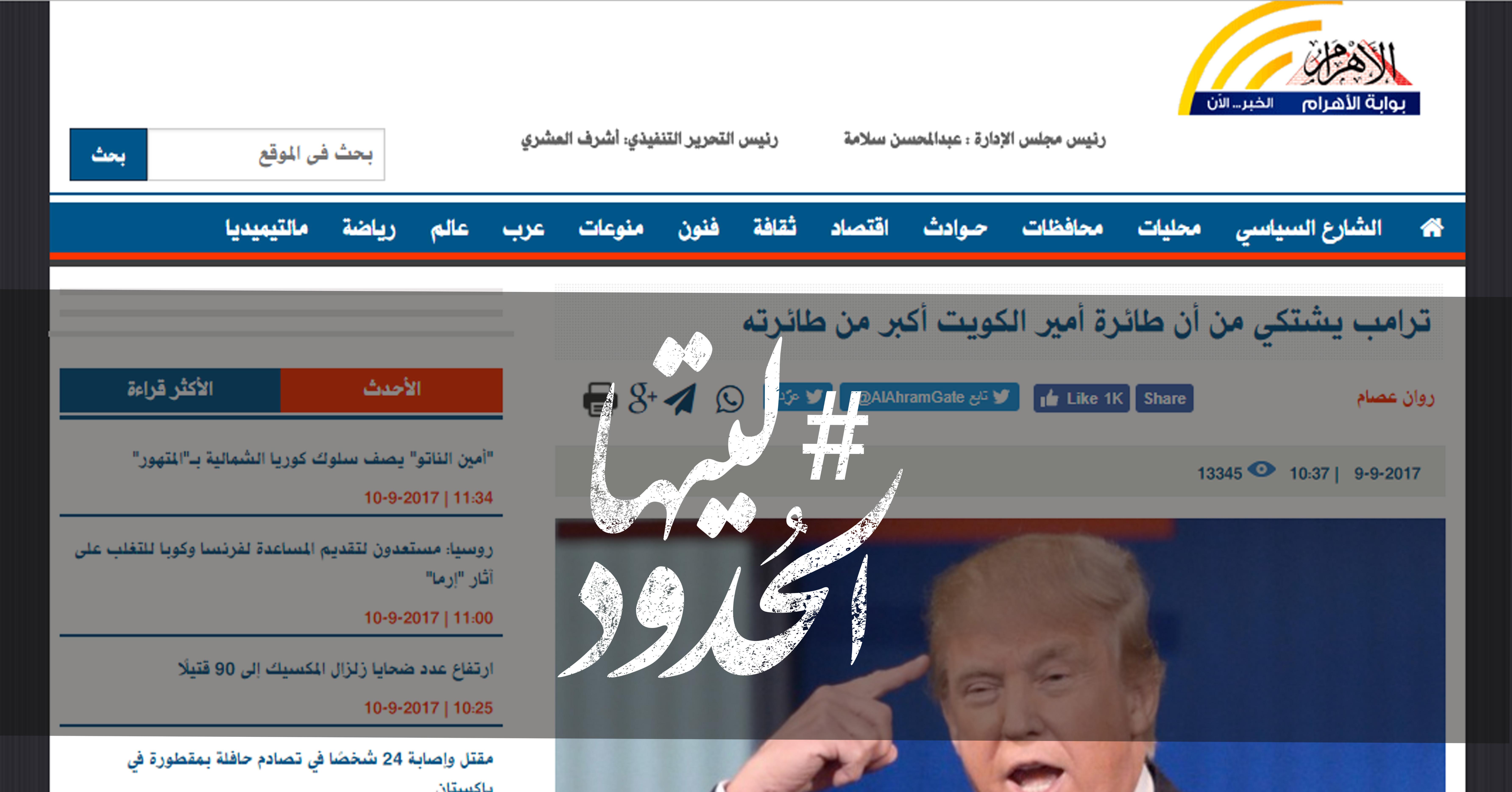 صورة ترامب يشتكي من أن طائرة أمير الكويت أكبر من طائرته