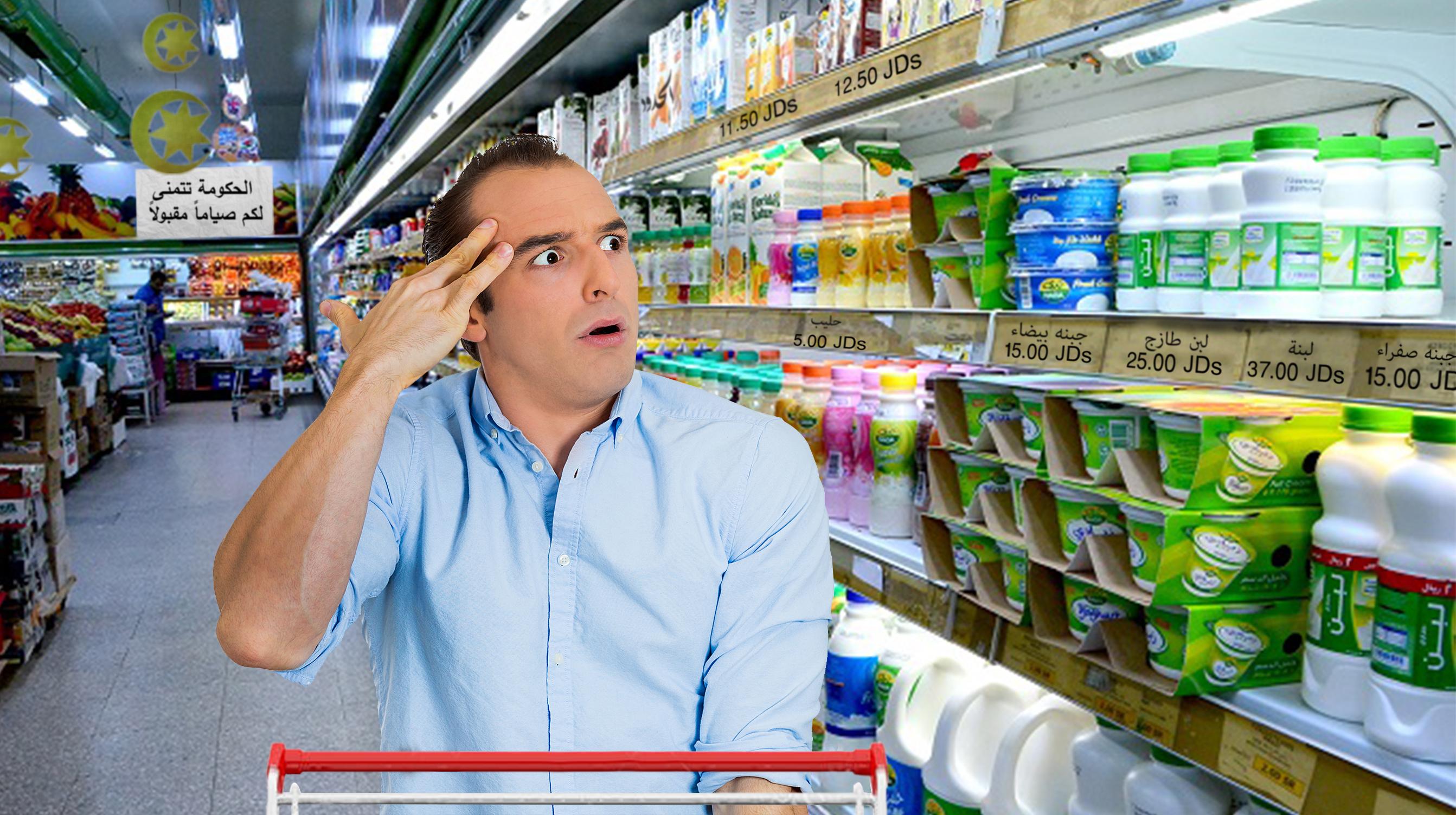 صورة الحكومة ترفع أسعار السلع الغذائيّة لمساعدة المواطنين على الصيام