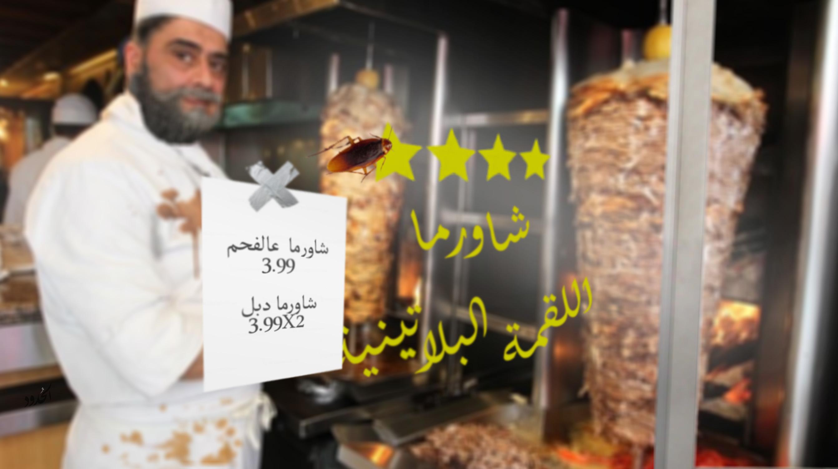 صورة مطعم شاورما يحصل على تصنيف أربع نجوم لعدم وجود عدد كبير من الصراصير بداخله