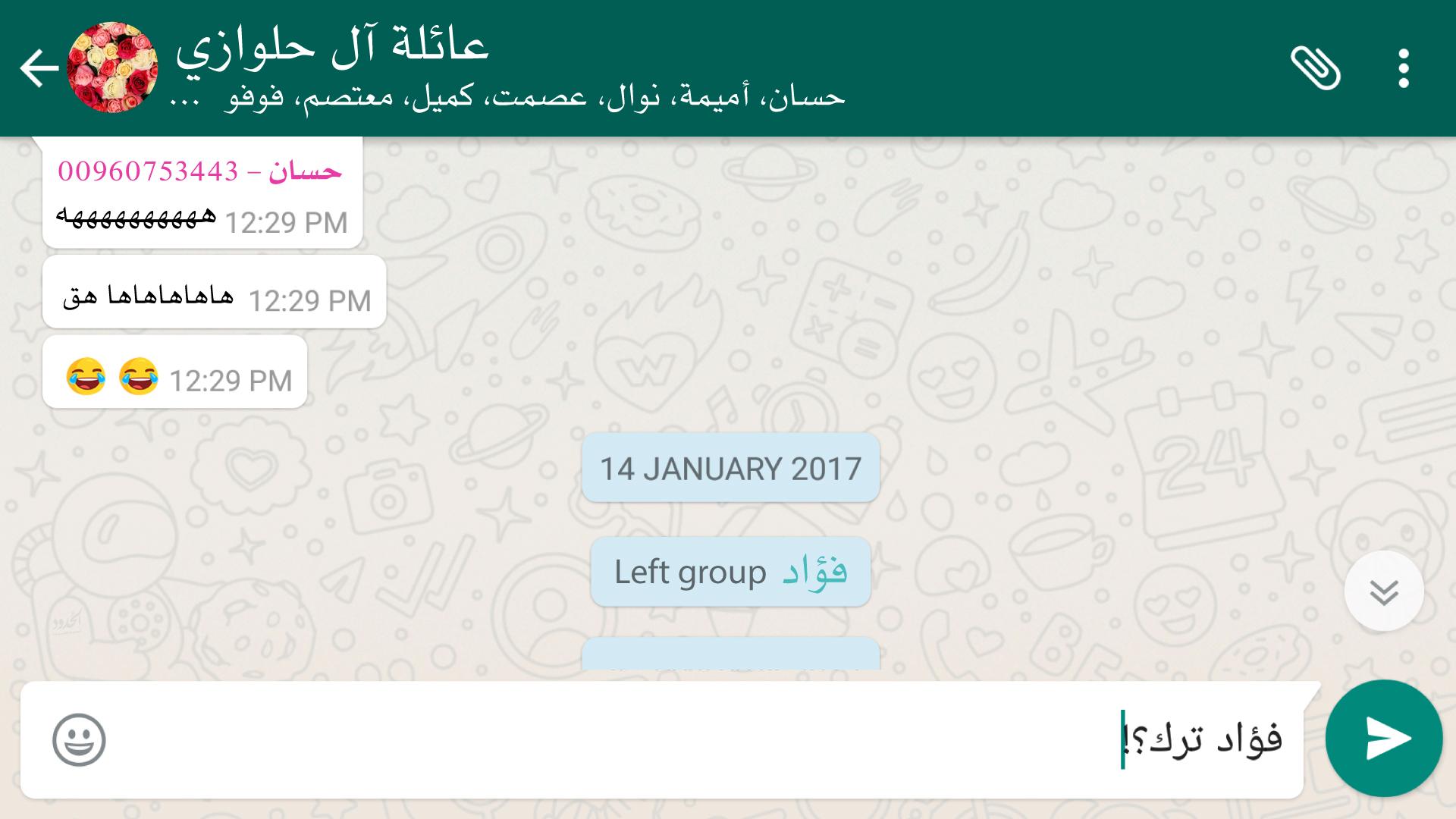 صورة شاب متمرد يغادر جروب عائلته على تطبيق واتساب