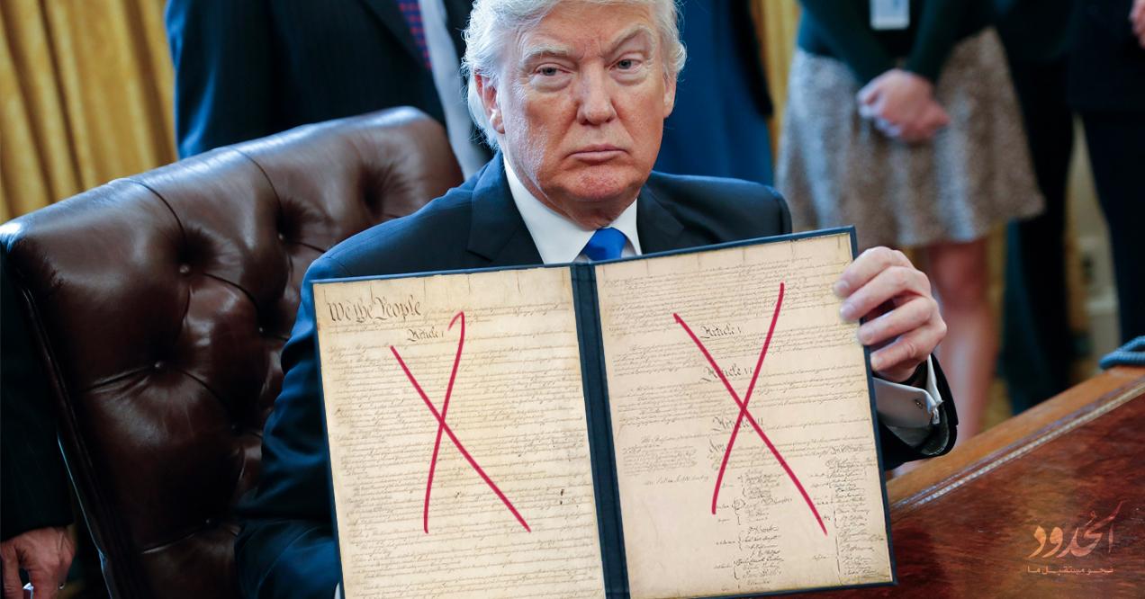 صورة ترامب يوصي بإلغاء الدستور الأمريكي لتعارضه مع قراراته