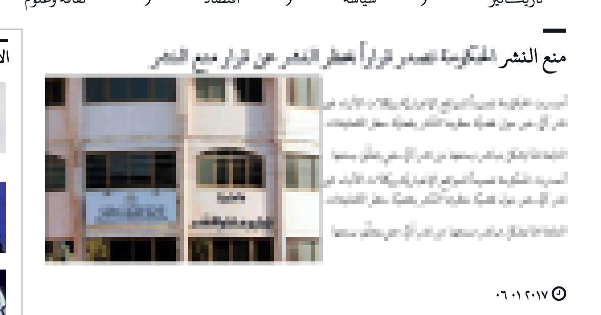 صورة من باب الاحتياط: الحكومة تصدر قراراً بمنع النشر عن قرار حظر النشر