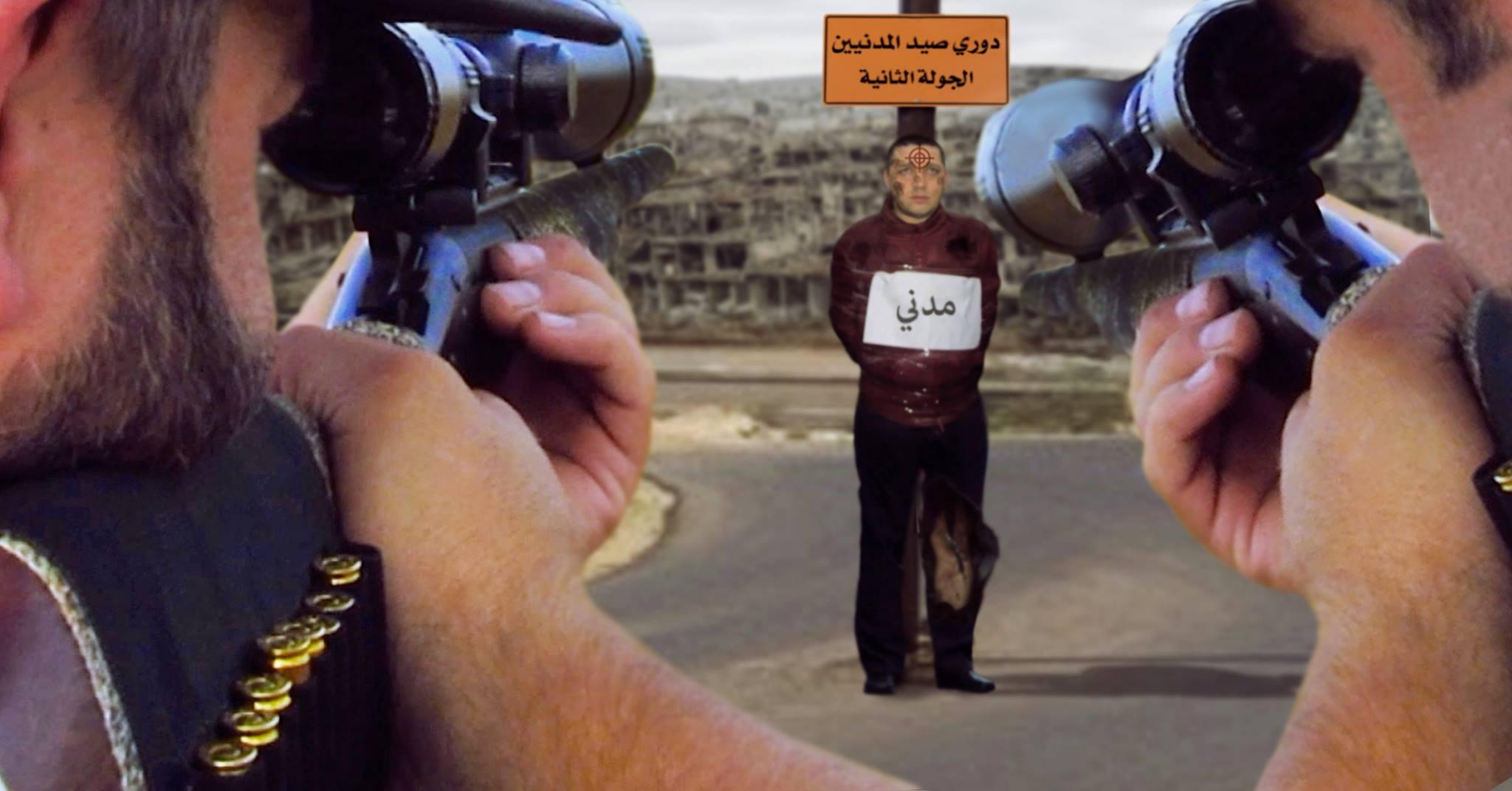صورة الحكومة السورية تدعو مسلحي المعارضة لإقامة مباراة رماية وديّة لِصيد المدنيين