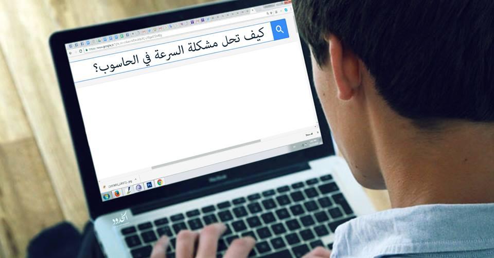 صورة شاب يفتح تاب أخرى ليثبت أنه قادر على كسر إرادة كمبيوتره