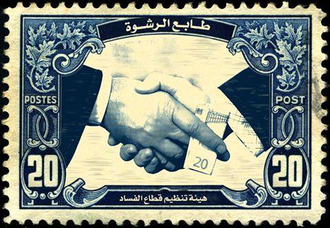 صورة الدوائر الحكومية تصدر ستة طوابع رشوة لتسهيل المعاملات