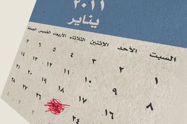 صورة مصر: إلغاء يوم ٢٥ يناير من الروزنامة