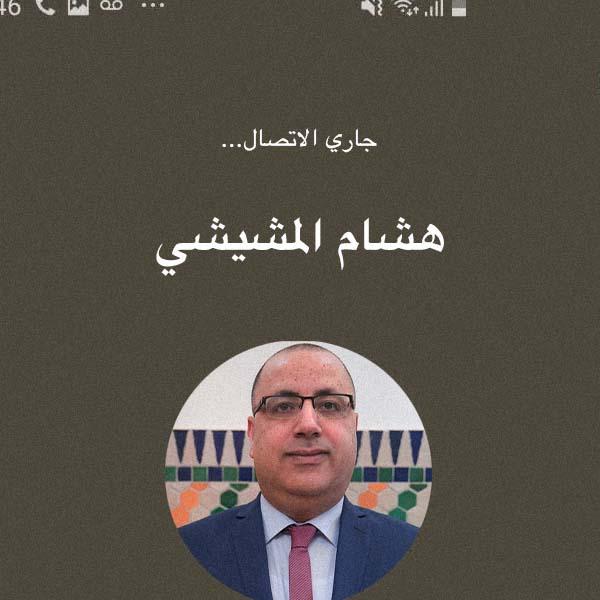 هشام المشيشي - رئيس وزراء