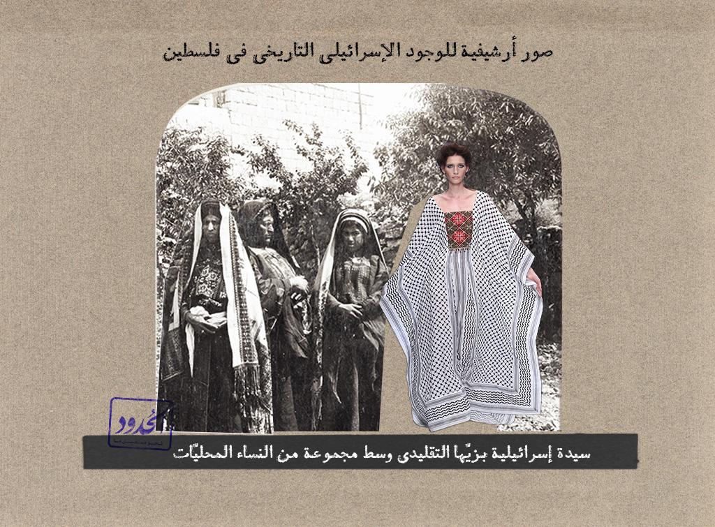 سيدة إسرائيلية بزيها التقليدي وسط مجموعة من النساء المحليات