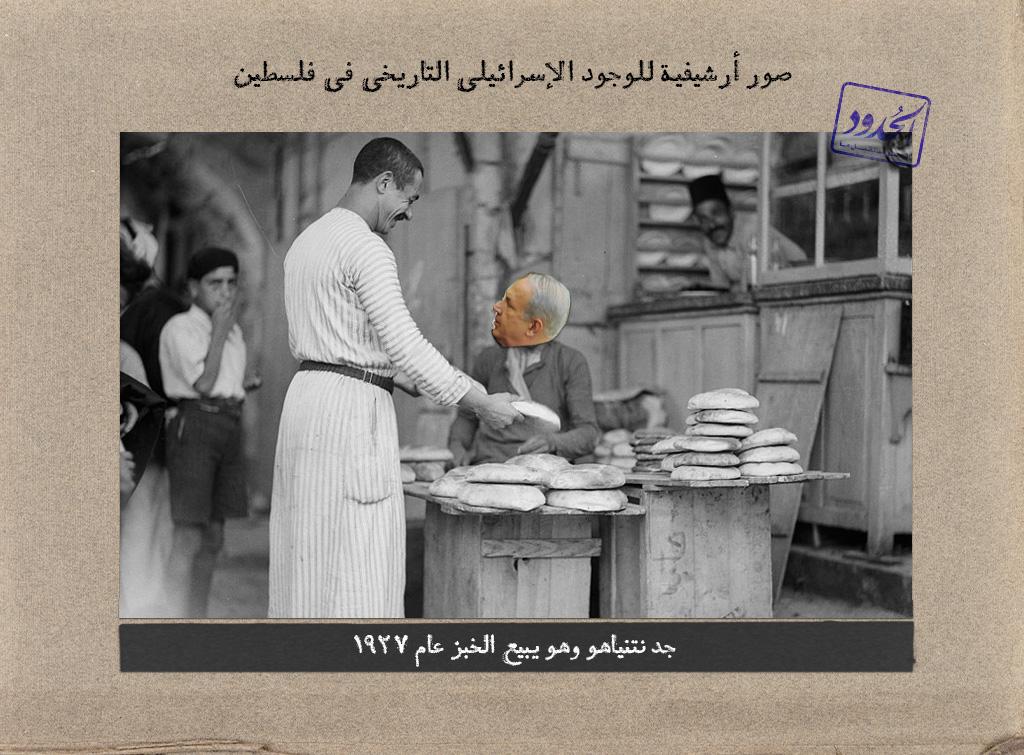 جد نتنياهو وهو يبيع الخبز عام 1927