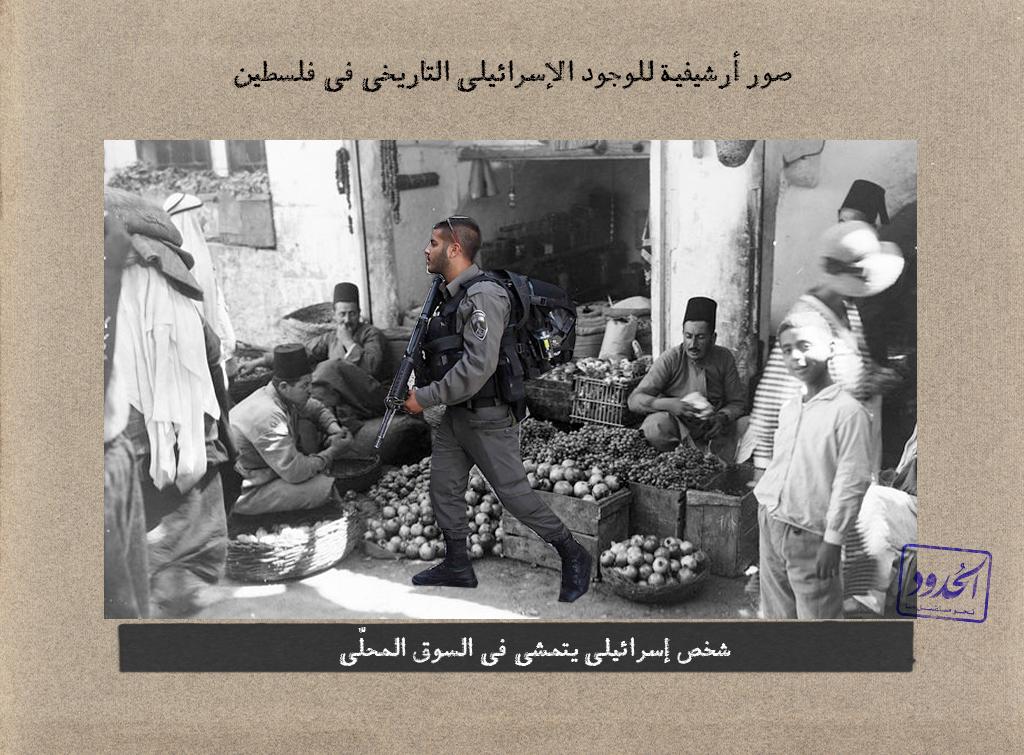 شخص إسرائيلي يتمشى في السوق المحلّي
